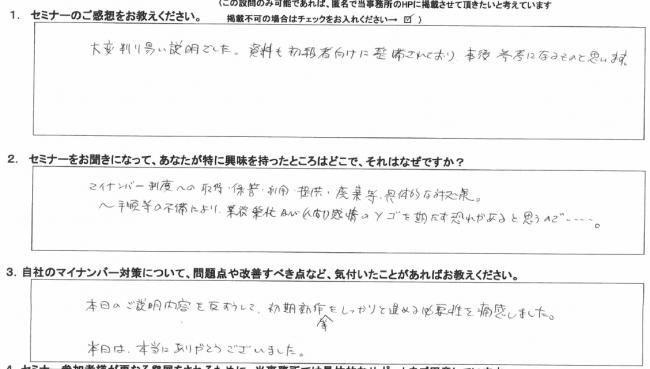 マイナンバーセミナー_仙台中央SR_アンケート感想2