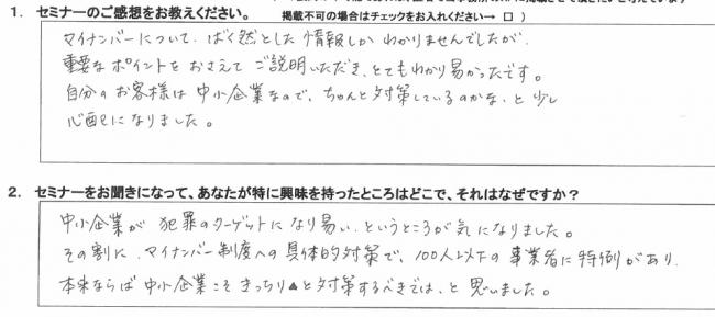 マイナンバーセミナー_仙台中央SR_アンケート感想4