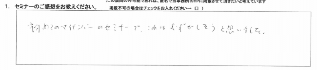 マイナンバーセミナー_仙台中央SR_アンケート感想