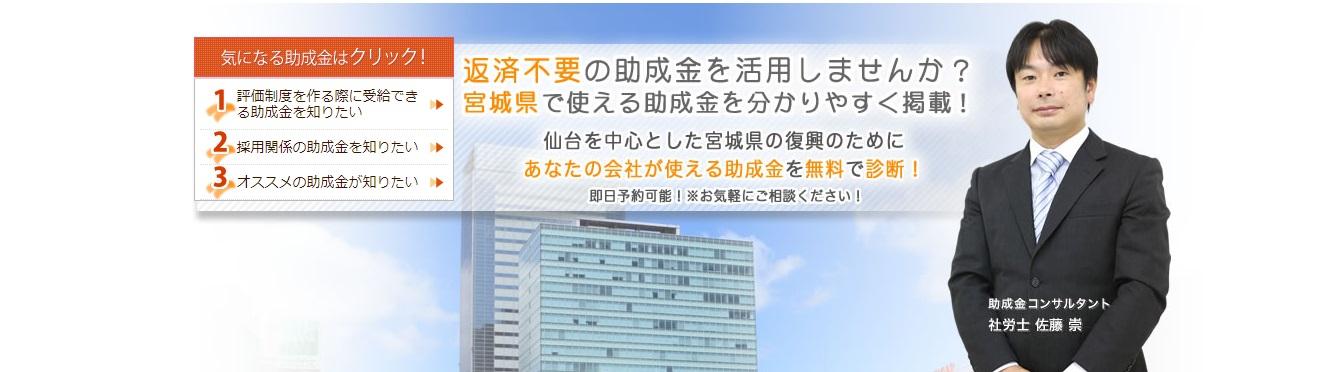 仙台助成金相談センター